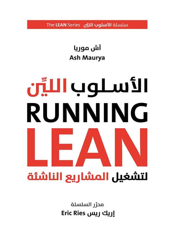 الأسلوب اللين لتشغيل المشاريع الناشئة Running Lean