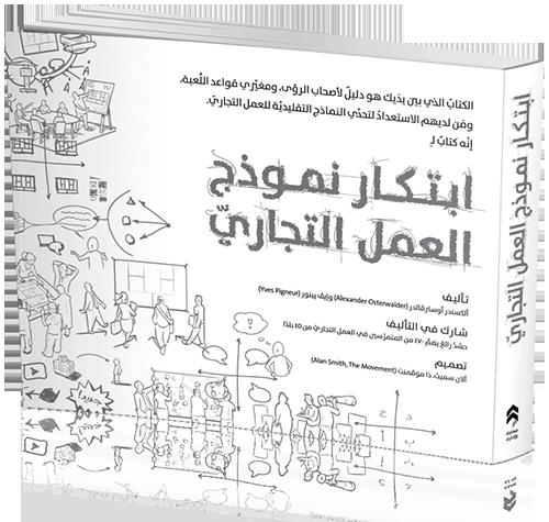Business Model Generation ابتكار نموذج العمل التجاري